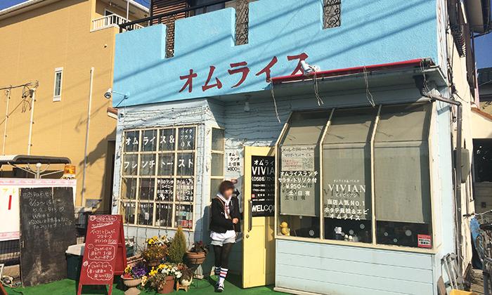 多分すごい有名なオムライスとパスタのお店「VIVIAN ビィビィアン」に行ってきた