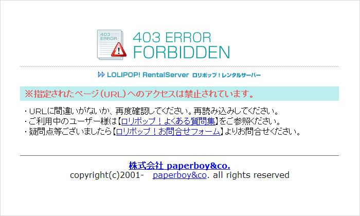 ロリポップ(ヘテムル)のWordPressやMovableTypeで記事を保存すると403エラー!の対処法