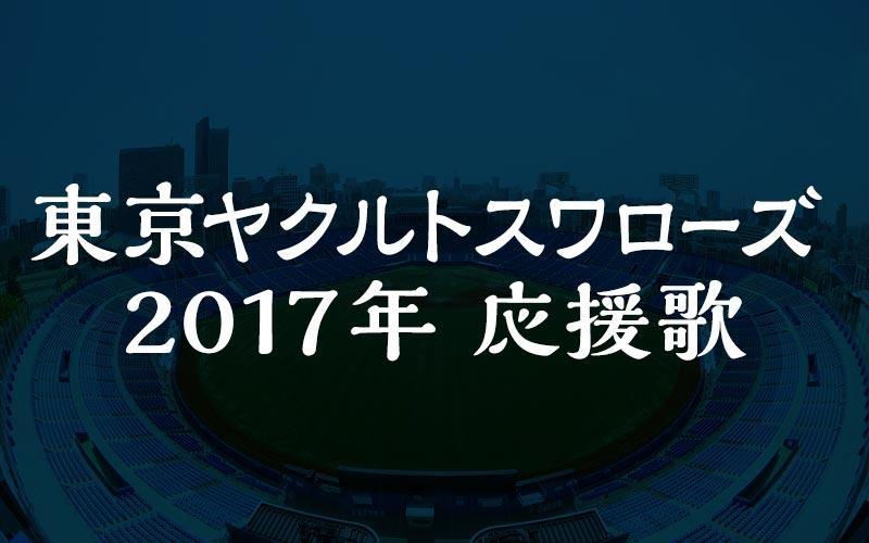 東京ヤクルトスワローズ応援歌2017年 歌詞一覧