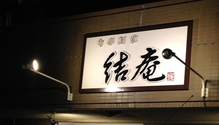 可児市「旬彩酒家 結庵(ゆいあん)」という居酒屋