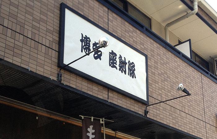 名古屋市緑区「博多座射豚(ざいとん)」とんこつラーメン